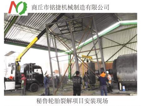 秘鲁轮胎裂解项目安装现场