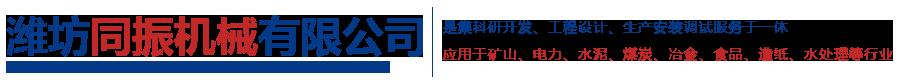 潍坊同振机械有限公司