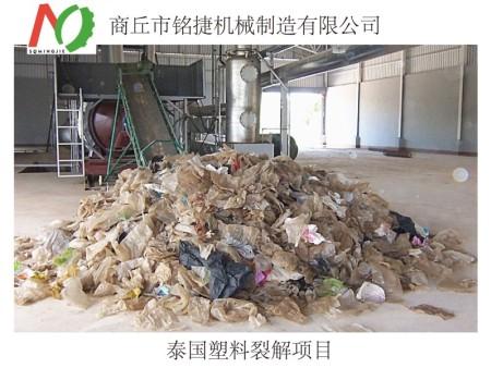 泰國塑料裂解項目
