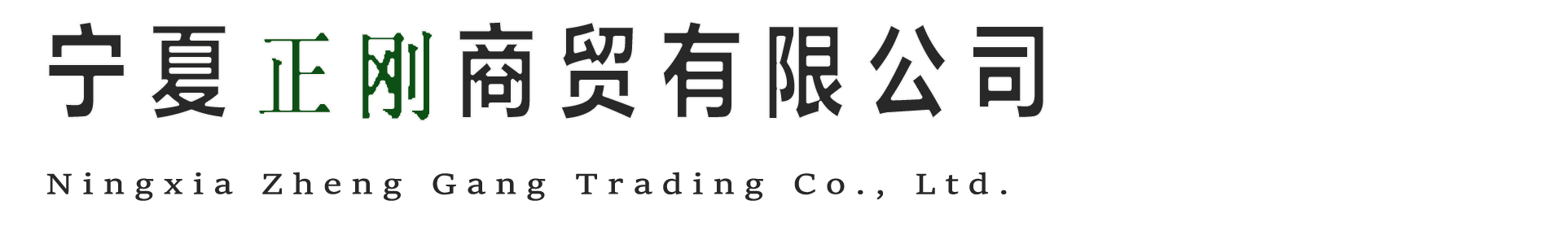 寧夏正剛商貿有限公司