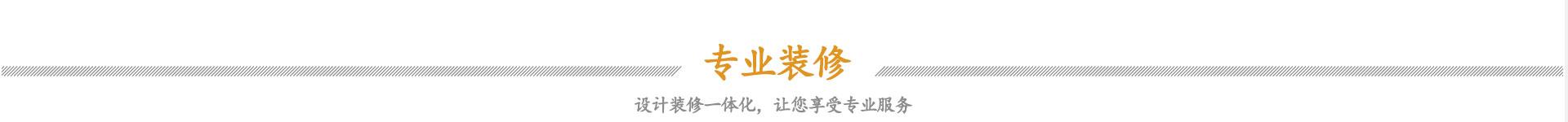 广州设计装修
