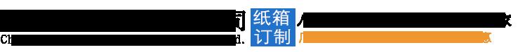 重庆诚享纸制品有限公司