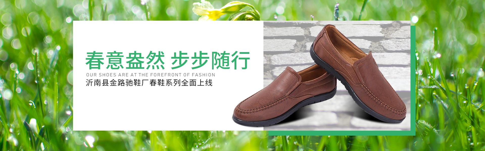 山东布鞋厂家,山东运动布鞋,临沂老北京布鞋,休闲鞋生产厂家,沂南县金路驰鞋厂