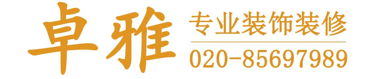 广州市卓雅装饰工程有限公司