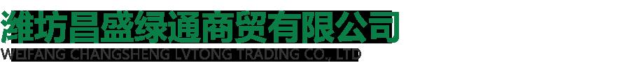 潍坊昌盛绿通商贸有限公司