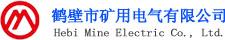 鹤壁市矿用电气有限公司