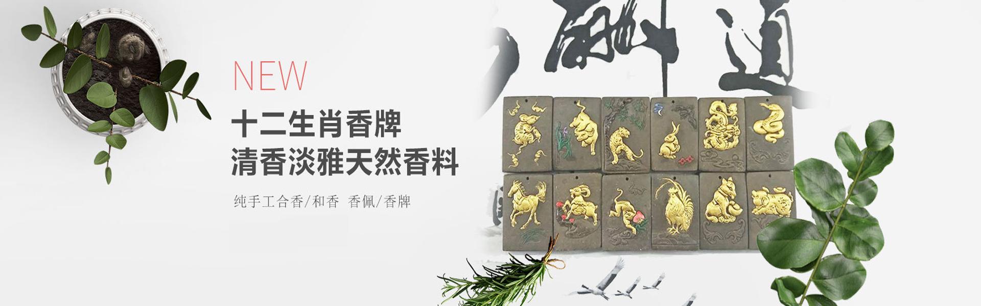 邯郸市永诚制香有限公司