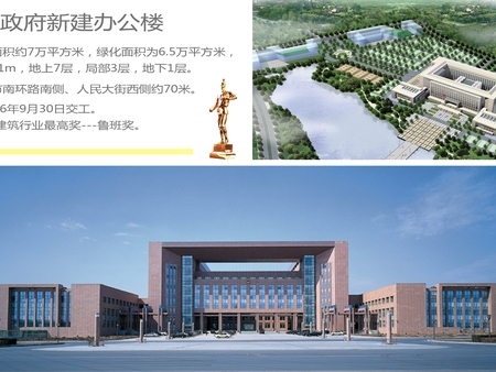 长春市政府新建办公楼