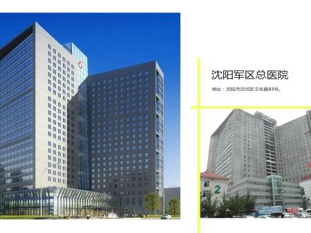 沈阳军 区总医院