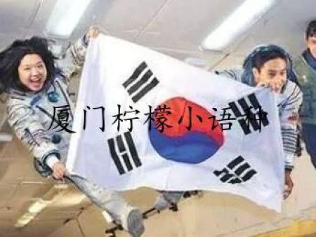 【海外就业】韩国中文教师招聘