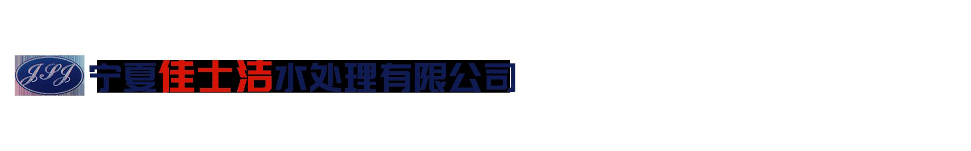 宁夏佳士洁水处理有限公司