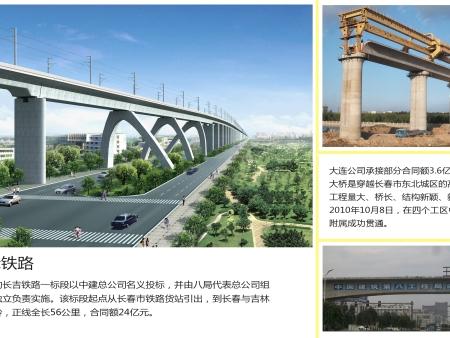 长吉城际铁路