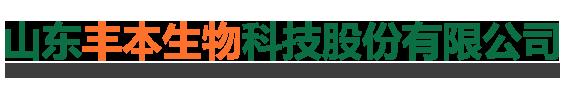 山东丰本生物科技股份有限公司
