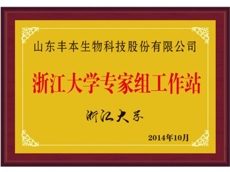 浙江大学专家组工作站