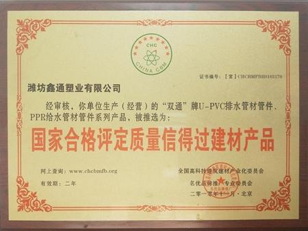 潍坊鑫通塑业有限公司荣誉资质