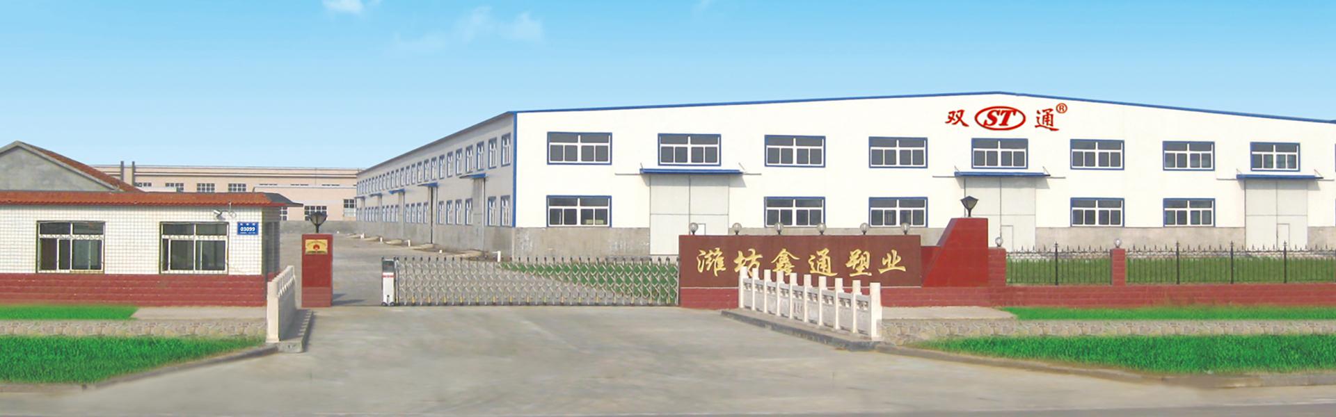 潍坊鑫通塑业有限公司