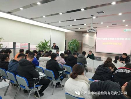 陕西华康检测公司召开年度考核工作会议