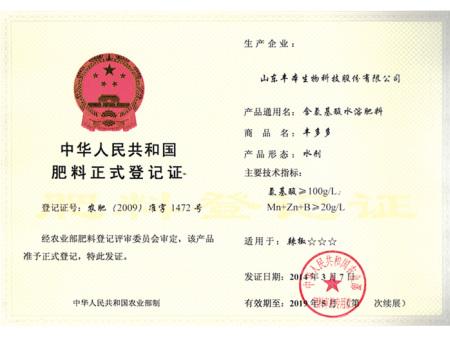 肥料正式登记证