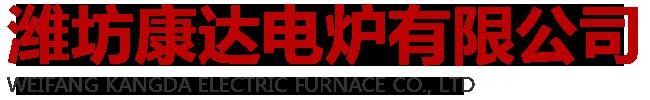 潍坊康达电炉有限公司