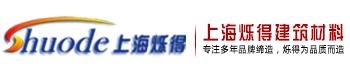 上海爍得建筑材料有限公司.