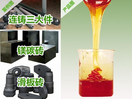 覆膜砂用酚醛树脂的作用