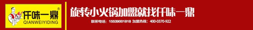 河南一鼎记餐饮管理有限公司