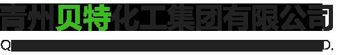 青州贝特化工集团有限公司