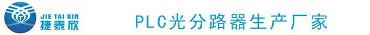 深圳市捷泰欣通信设备有限公司