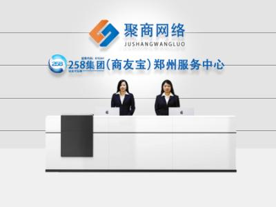 聚商科技是专业郑州网络推广和网站推广及网络营销推广外包服务商