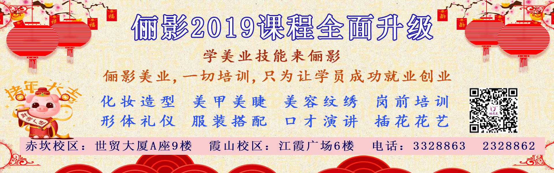 湛江俪影化妆美容培训学校新春活动