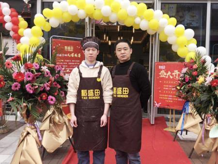 【新店开业】恭喜稻盛田烘培工坊-苏州吴中店开业大吉