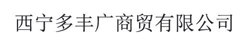 西宁多丰广商贸有限公司