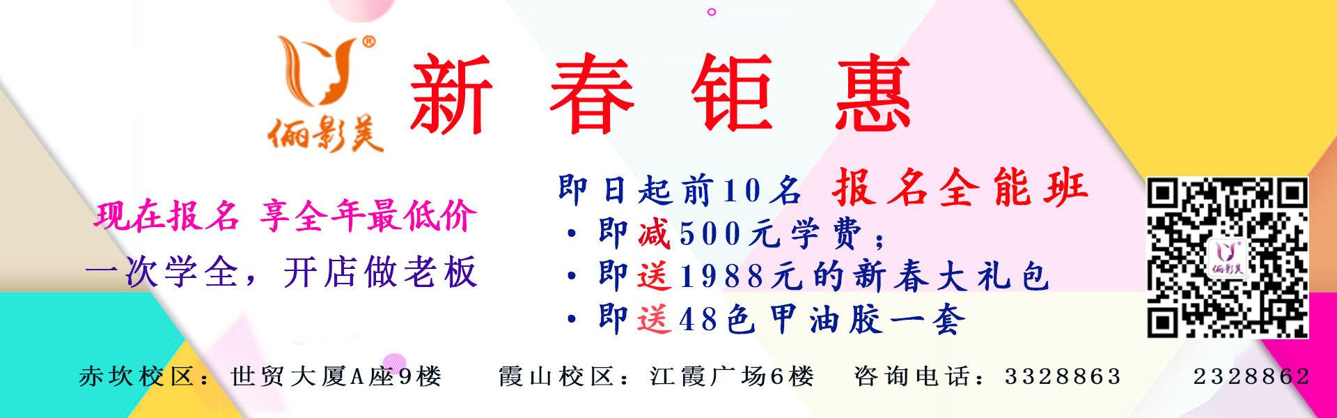 湛江俪影化妆美容培训学校