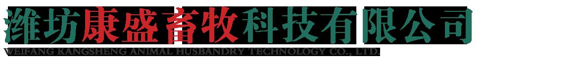 潍坊康盛畜牧科技有限公司