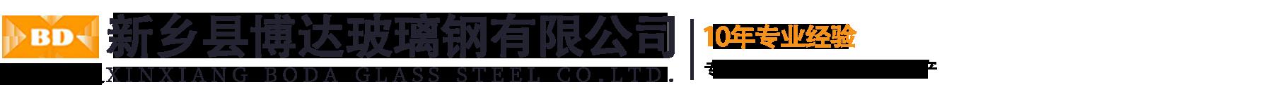 新乡县博达玻璃钢有限公司