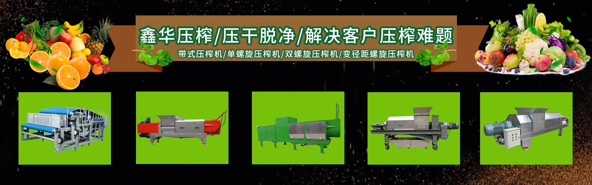 带式压榨机,螺旋压榨机,压榨机,新乡压榨机,新乡螺旋压榨机