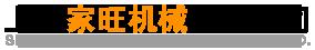 上海家旺机械有限公司