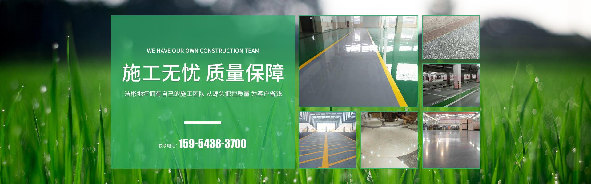 临沂环氧地坪,山东金刚砂耐磨地坪,超平地坪,固化剂地坪施工