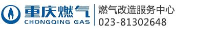 重庆天燃气改造服务中心
