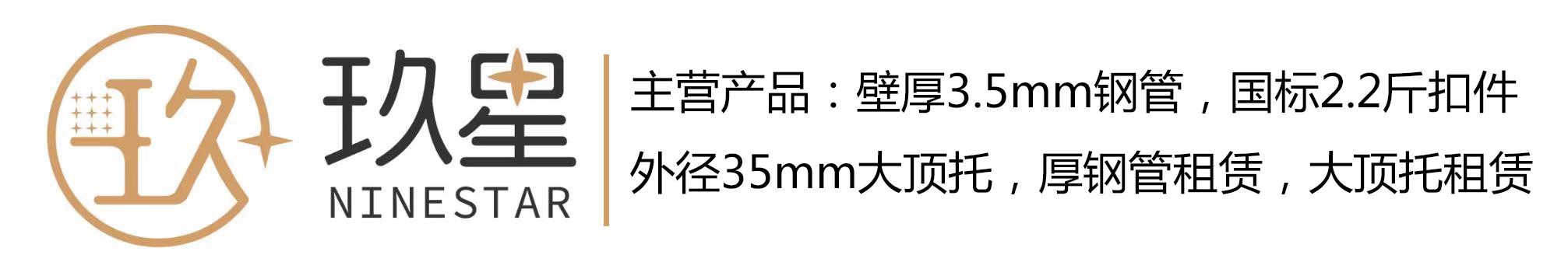 厦门玖星厚钢管租赁有限公司