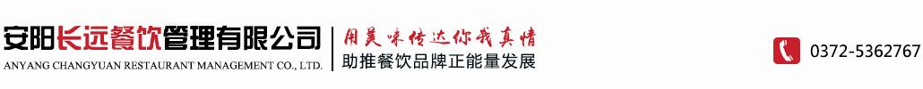 安阳长远餐饮管理有限公司