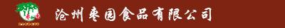 沧州枣园食品有限公司