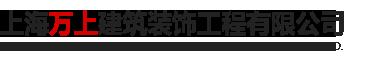 上海萬上建筑裝飾工程有限公司