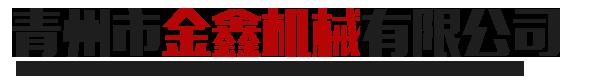 青州市金鑫机械有限公司