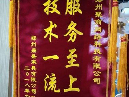 郑州鼎盛家具有限公司赠送的锦旗