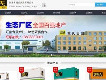 河南省姚氏实业有限公司