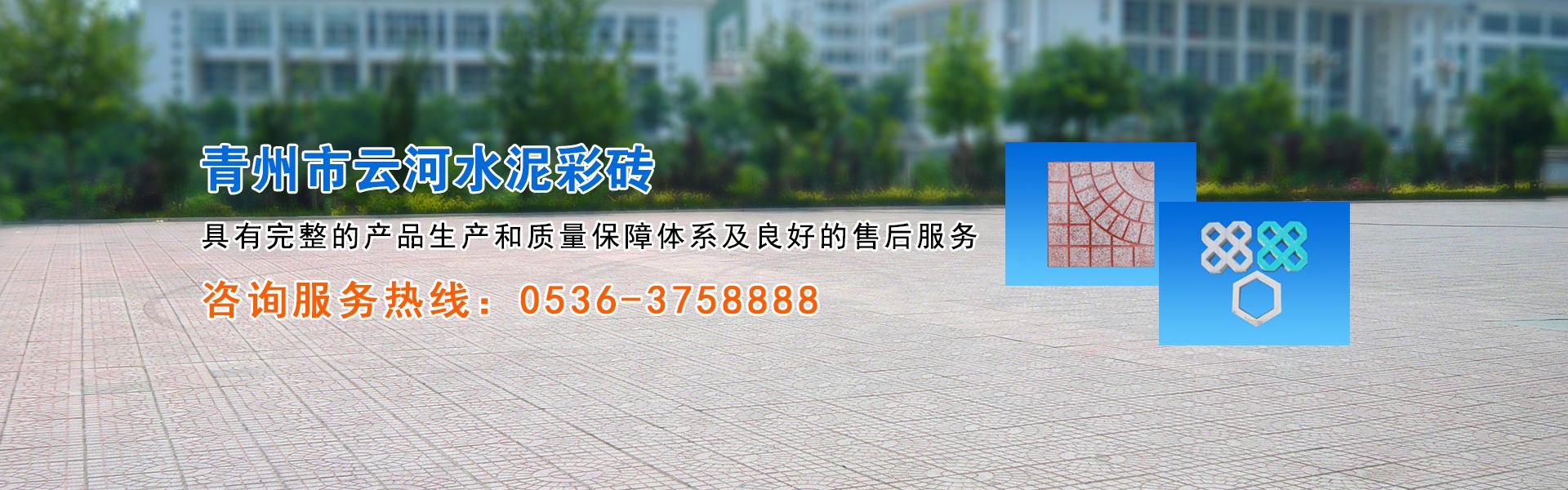 青州市云河水泥彩砖