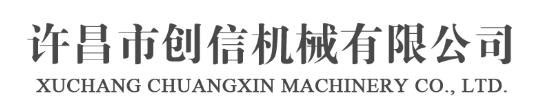 许昌市创信机械有限公司