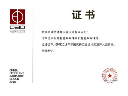 庆贺我公司设计的智能乒乓球桌和球拍产品首次入围2018年中国工业设计奖复评资格!