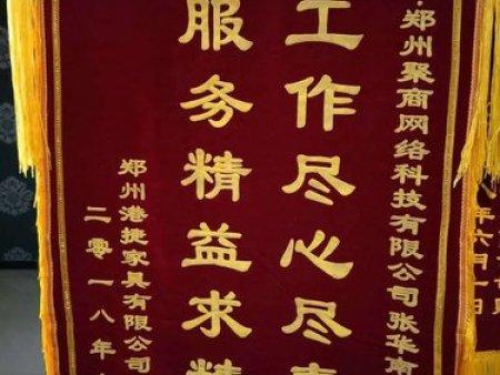郑州港捷家具有限公司赠送的锦旗